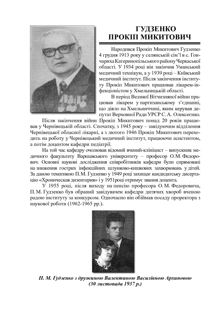thumbnail of Гудзенко