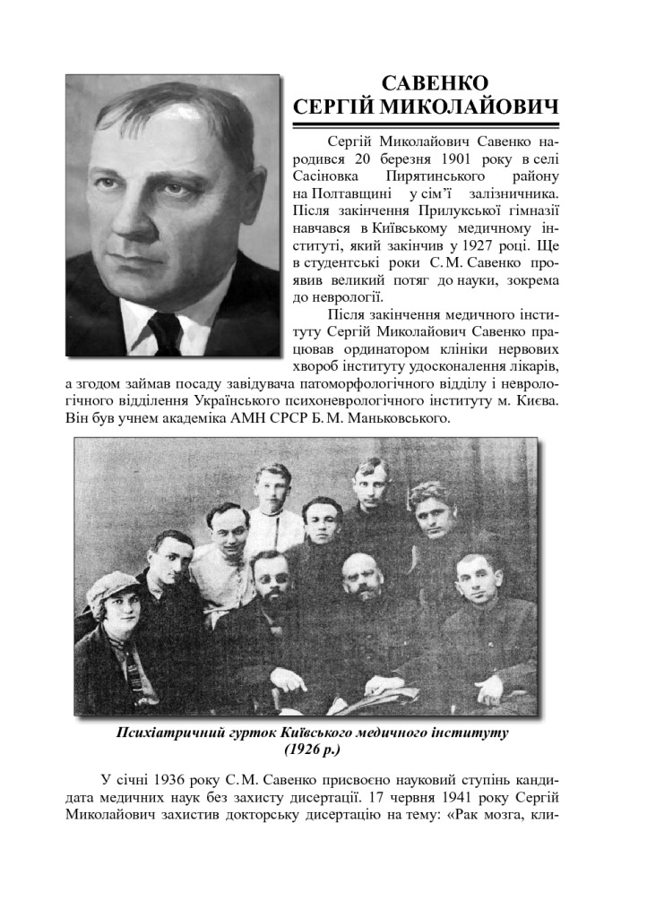 thumbnail of Савенко