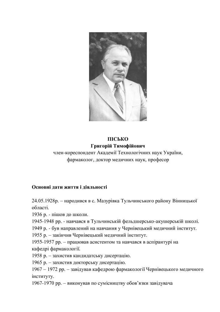 thumbnail of ПІСЬКО_compressed